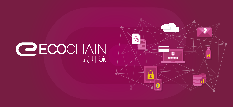 ECOchain正式开源