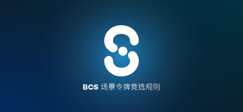BCS场景令牌竞选规则