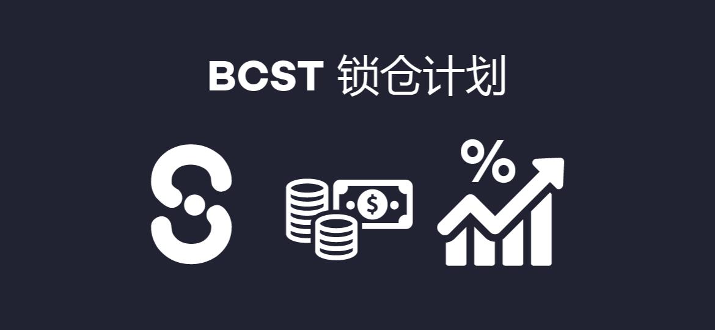 BCST锁仓计划 - BCST Time Deposit Plan