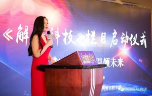 Zhang Meina at Decrypting Technology Event in China