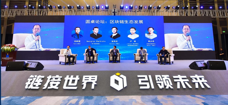 Blockchain Event in China