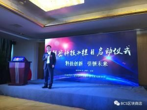 Wei Xianhua at Decrypting Technology in China